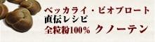 ベッカライ・ビオブロート直伝全粒粉100%パンレシピ「クノーテン」