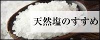 天然塩について