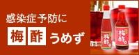 ノロウィウィルスなどの感染症予防に 梅酢