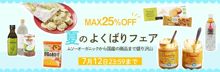 【MAX25%OFF】夏のよくばりフェア