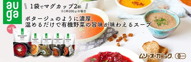 auga・有機野菜レトルトスープ