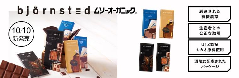 ビヨンステッド・オーガニックチョコレート