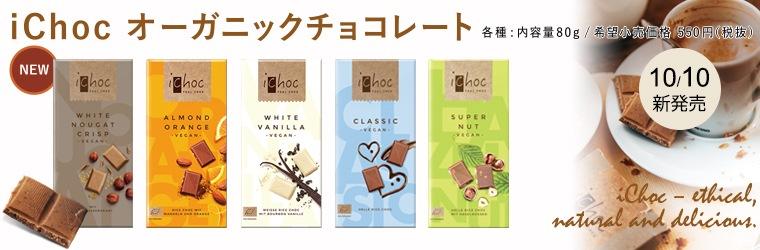 ichocオーガニックチョコレート