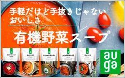 auga有機野菜スープを見る