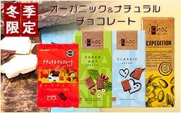オーガニック&ナチュラルチョコレート