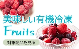 冷凍フルーツを詳しく見る