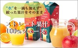 オーガニックストレート果汁ジュースを見る
