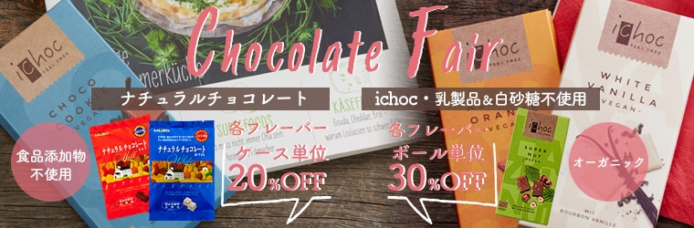 チョコレートフェア開催