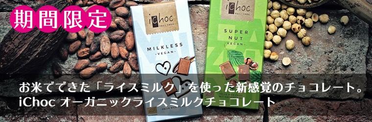 ライスミルクを使用したチョコichoco