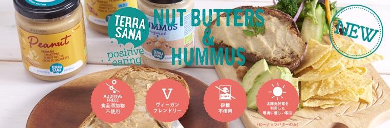 オーガニックピーナッツバター&ひよこ豆ペースト