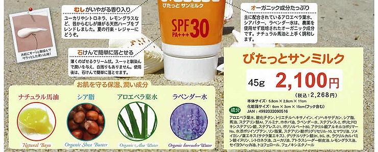 UVサンプロテクトミルク