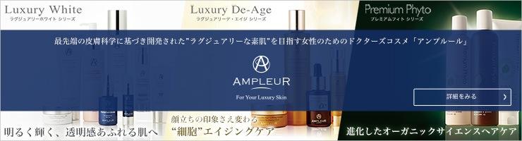 アンプルールは、数多くの女性の肌を診てきた皮膚の専門家が中心となって開発されたドクターズコスメです。