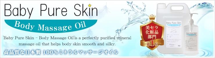高品質な日本製、100%ミネラルマッサージオイル、ベビーピュアスキン