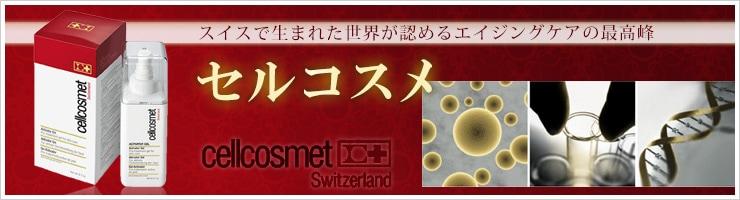 細胞本体の再生力を高め若さや健康を保つ細胞療法というスイス発祥の予防医学をもとに誕生したセルコスメスキンケアシリーズ