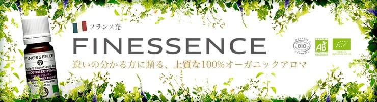 Finessence(フィネッサンス)は、アロマテラピー研究のパイオニア Dr.バルツが設立した100%オーガニックアロマテラピーブランド