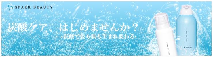 炭酸ケアを毎日お手軽にできるスキンケア&ヘアケアシリーズ、「Spark Beauty(スパークビューティー)」