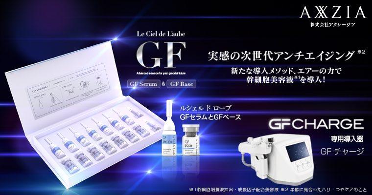 幹細胞美容液と専用導入機器