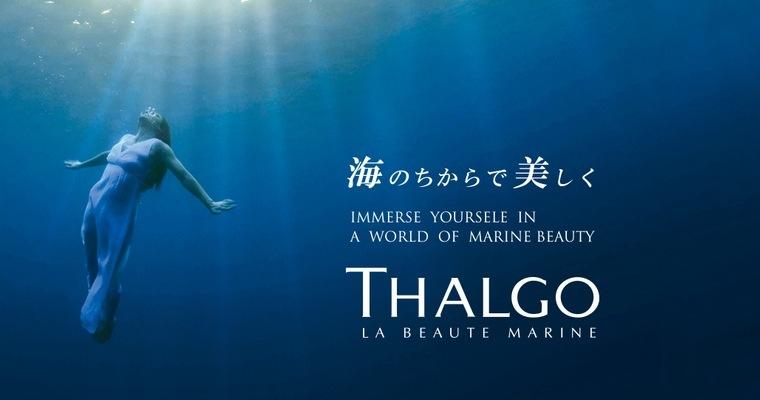 タルゴ化粧品THALGO