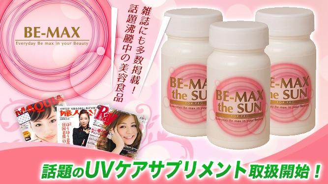 BE-MAX the SUN 話題の飲むUV紫外線ダメージケアサプリメント