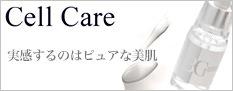 セルケア(Cellcare)