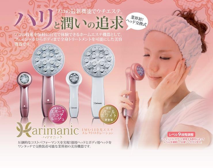 エステ美顔器、ハリマニックはEMS美容、LED光美容、エレクトロポレーション