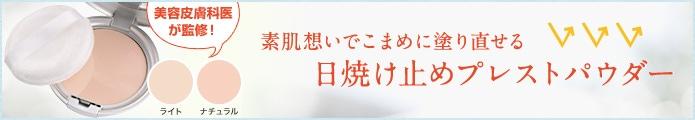 ドクターズコスメ<セルピュア>ヴェールパウダー(ライト/ナチュラル)10g