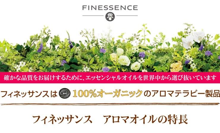フィネッサンス(Finessence)アロマセラピー製品は、全て100%オーガニック