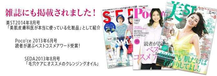 セルピュア化粧品は、多くの雑誌、メディアで紹介されています。