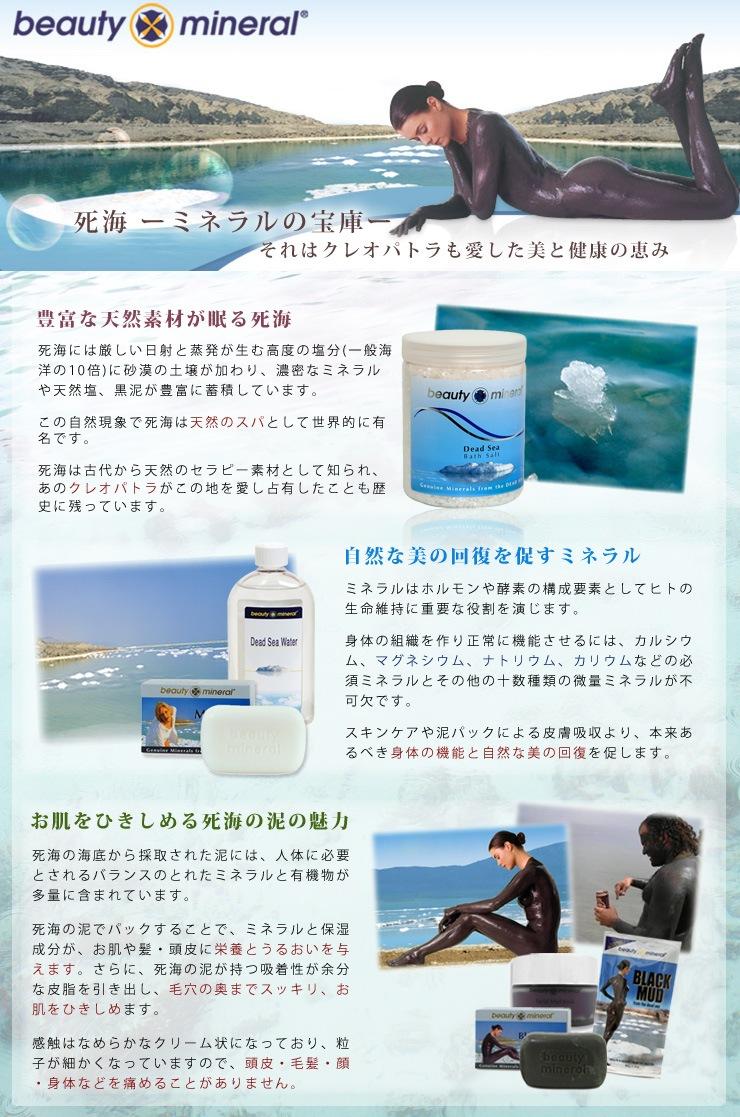スキンケアセラピー素材の宝庫 死海のミネラル成分豊富なビューティーミネラル化粧品