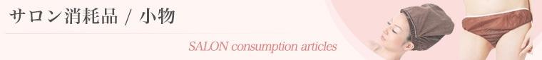 サロン業務用タオルコロン/芳香剤を格安卸売り通販