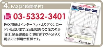 FAXから注文