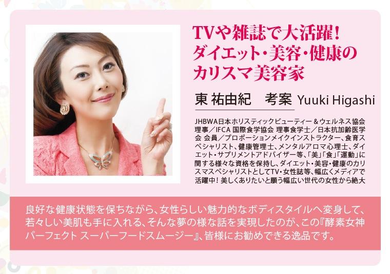酵素女神パーフェクトスムージーは、ダイエット美容家の東祐由紀さんが考案