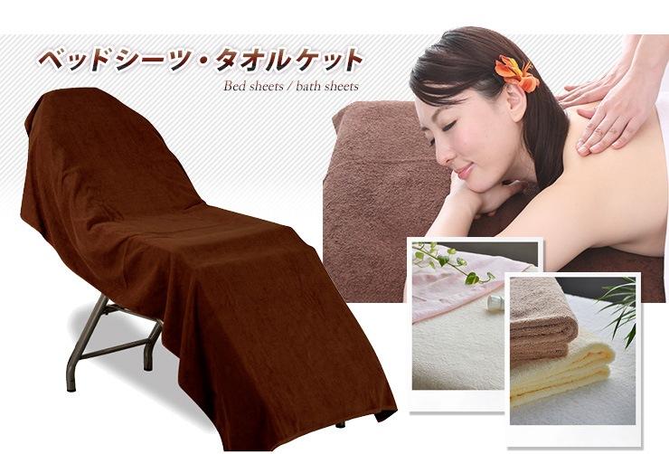 価格と種類から選べるサロンで使いやすいベッドシーツ・タオルケット