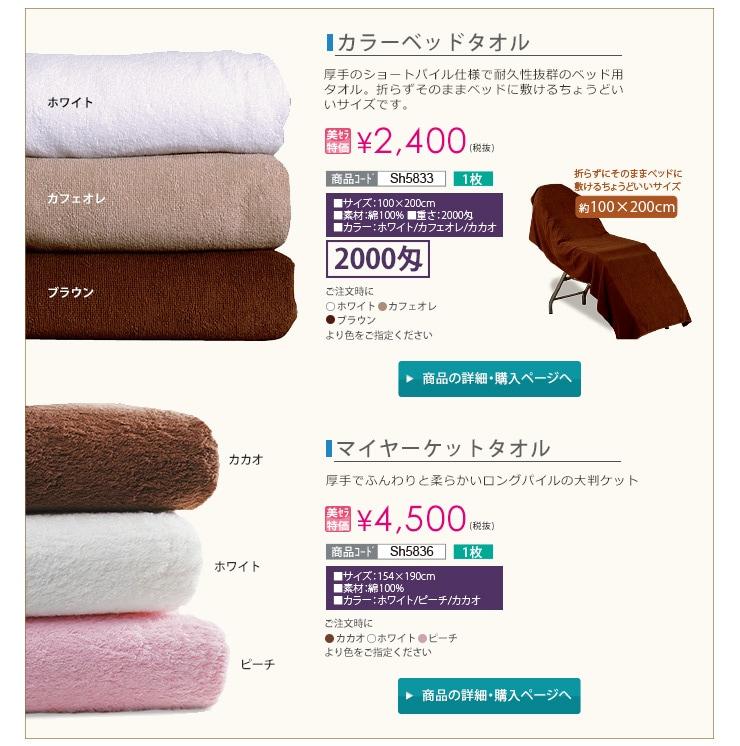 使い心地にこだわりながら低価格を実現した人気のベッドシーツ、タオルケット