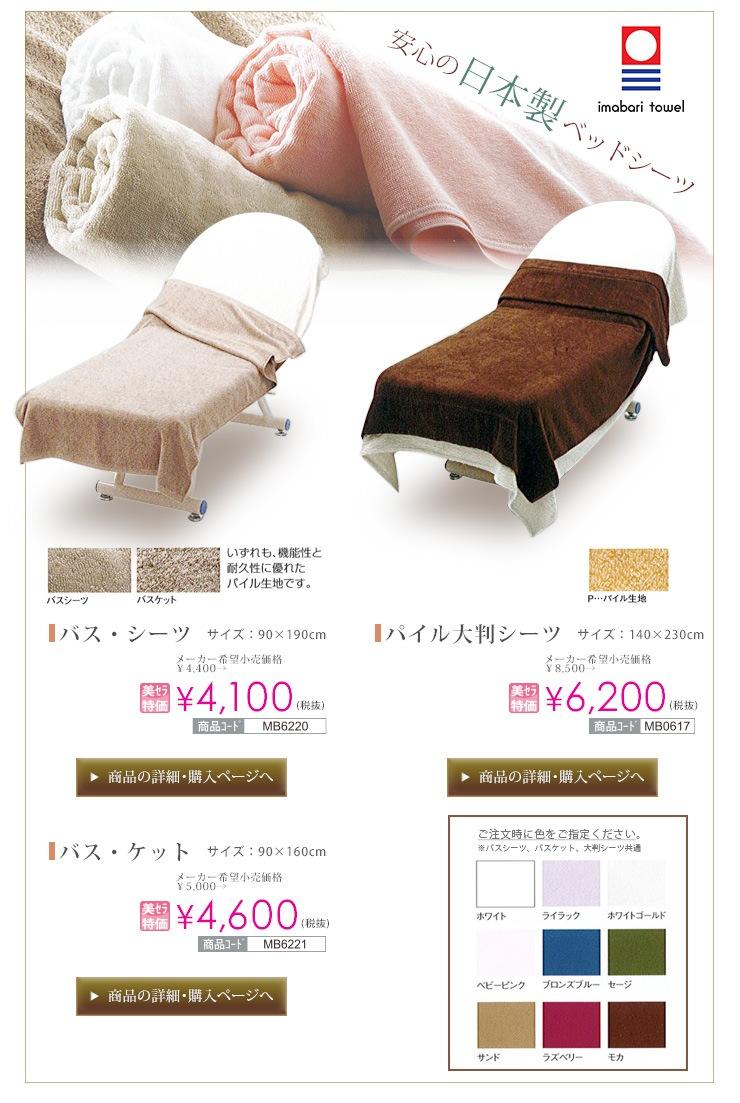 機能性と耐久性に優れた安心の日本製ベッドシーツ、タオルケット