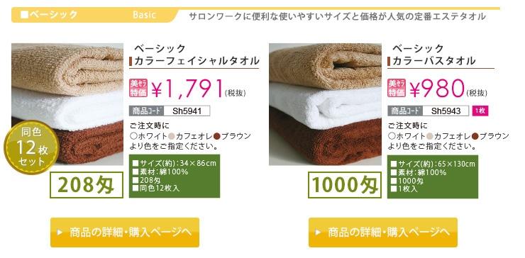 サロンワークに便利な使いやすいサイズと価格が人気の定番エステタオル