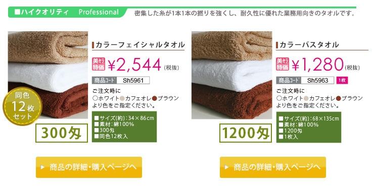 密集した糸が1本1本の撚りを強くし、耐久性に優れた業務用向きのタオルです。