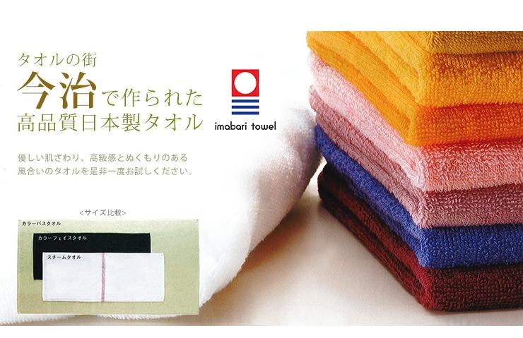 タオルの街 今治で作られた高品質日本製タオル