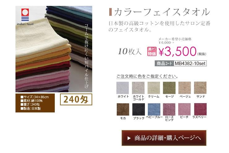 日本製の高級コットンを使用したサロン定番のフェイスタオル。