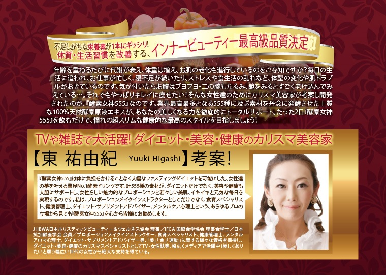 TVなどで大活躍のダイエット・美容・健康のカリスマ美容家 東祐由紀さん考案!
