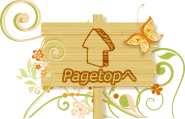 pagetopに戻る