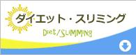 ダイエット・スリミング