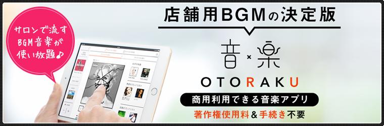 店舗用BGMの決定版 OTORAKU音楽