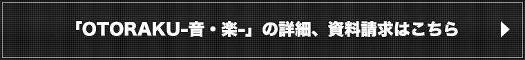 「OTORAKU‐音・楽‐」の詳細、資料請求はこちら