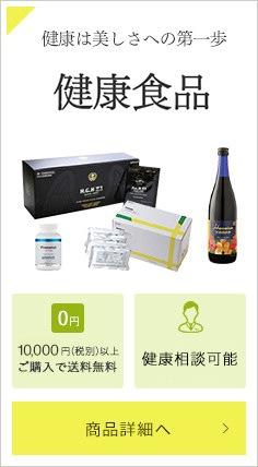 医薬品&健康食品