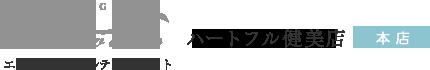 エイジングラボルテ 公式サイト ハートフル健美店
