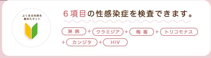6項目の性感染症を検査できます