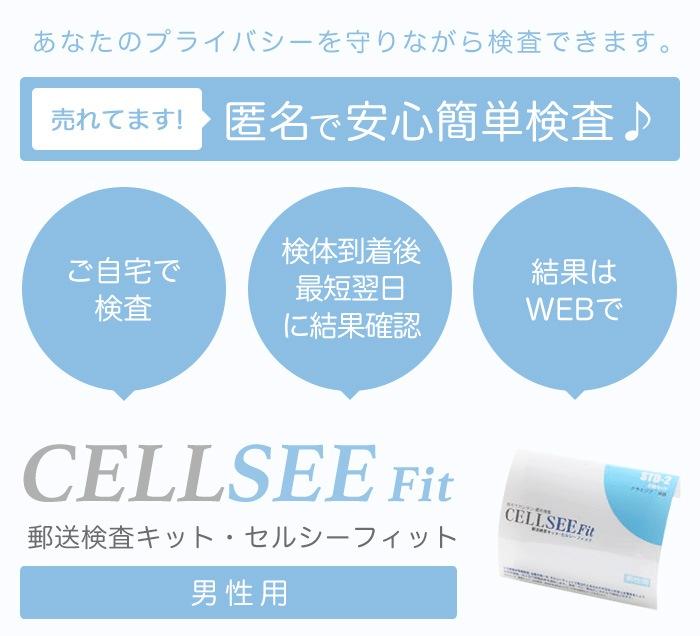 郵送検査キット・セルシーフィット(男性用)