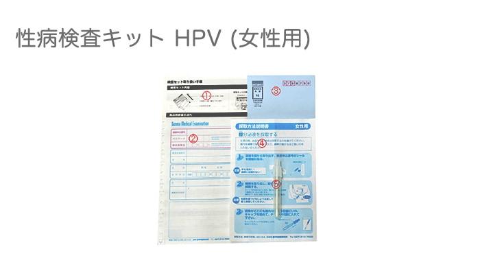 性病検査キットHPV(女性用)