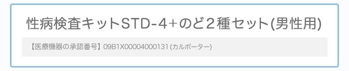 性病検査キットSTD-4+のど2種セット(男性用)
